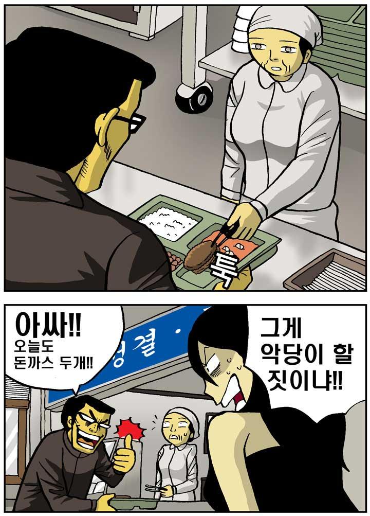 해골단_3