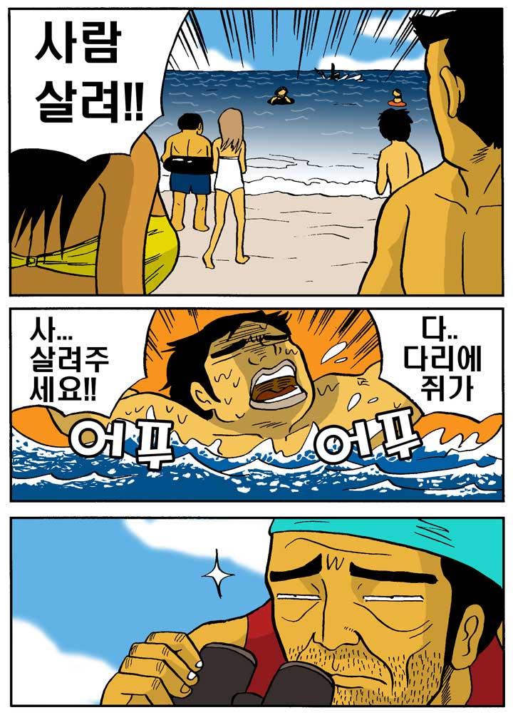 해양구조대_1