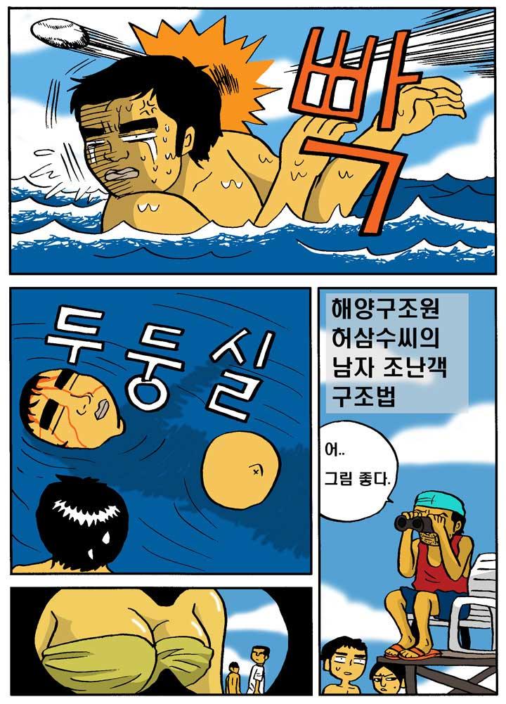 해양구조대_3