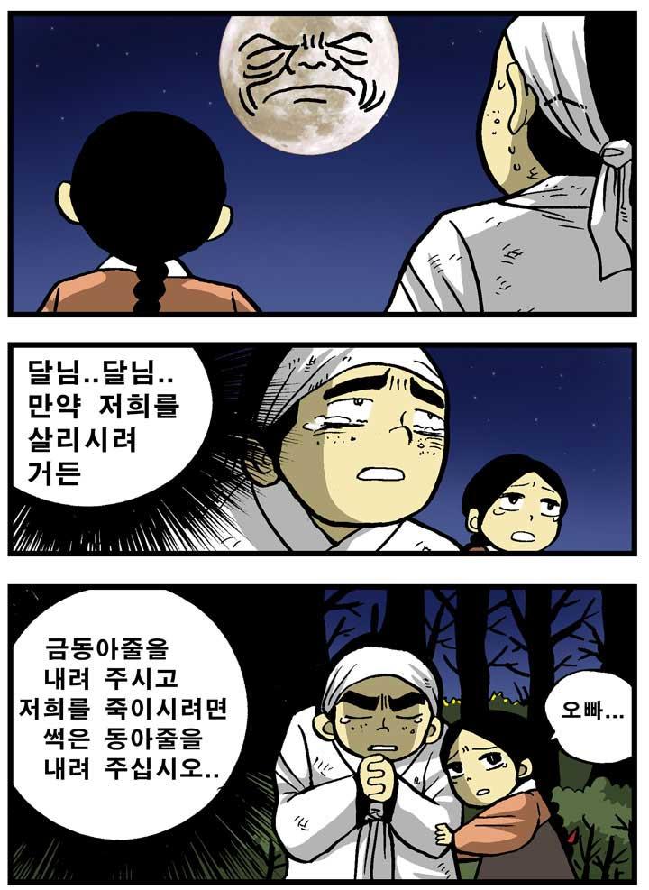 햇님달님_1