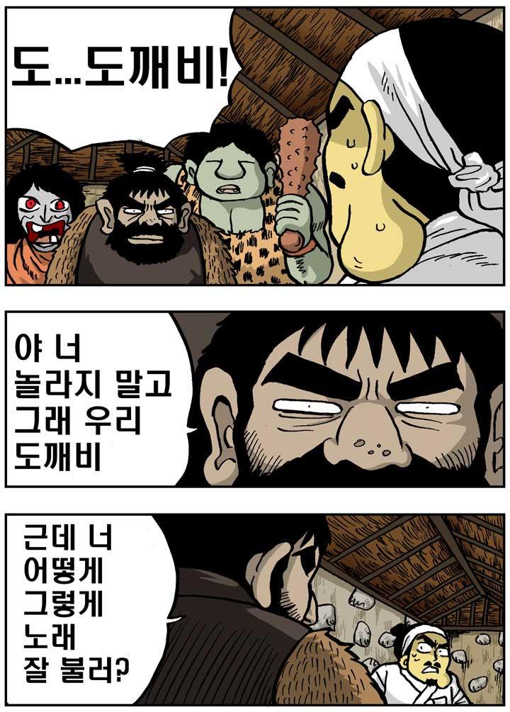혹부리 영감_1
