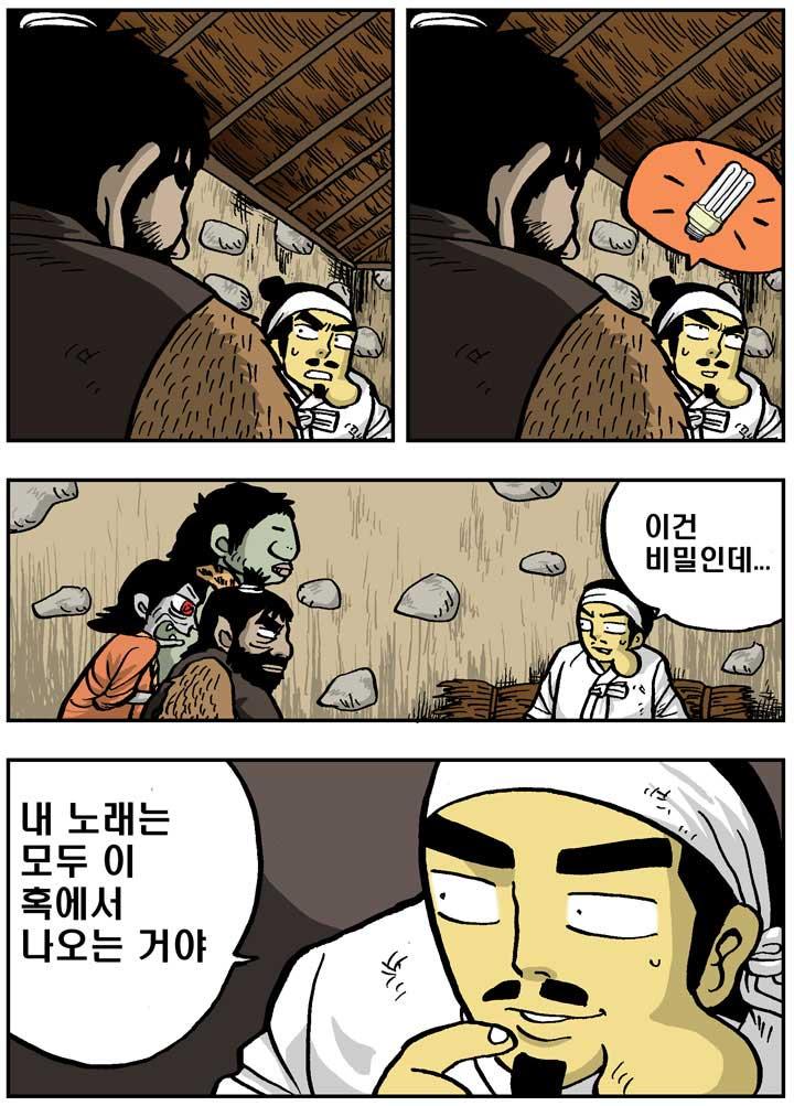 혹부리 영감_2