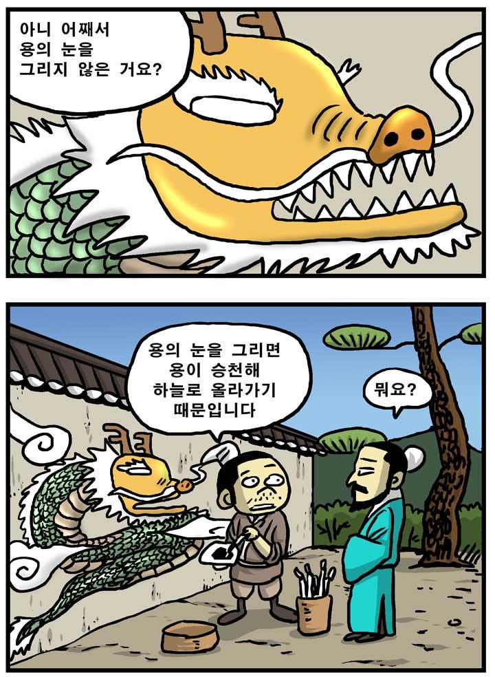 화룡점정_0