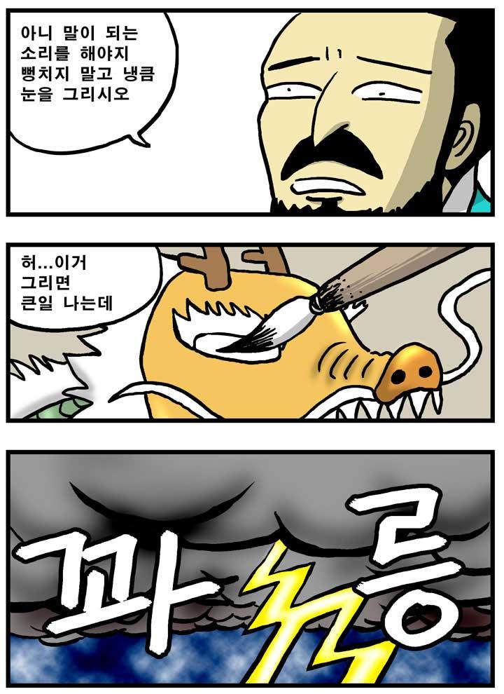 화룡점정_1