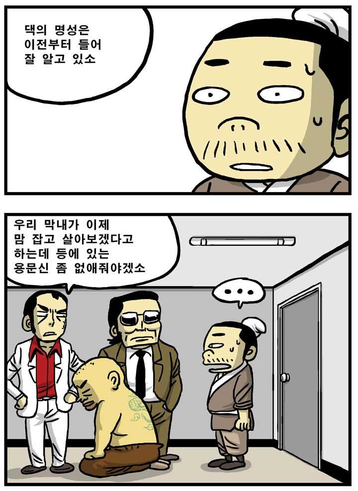 화룡점정_3