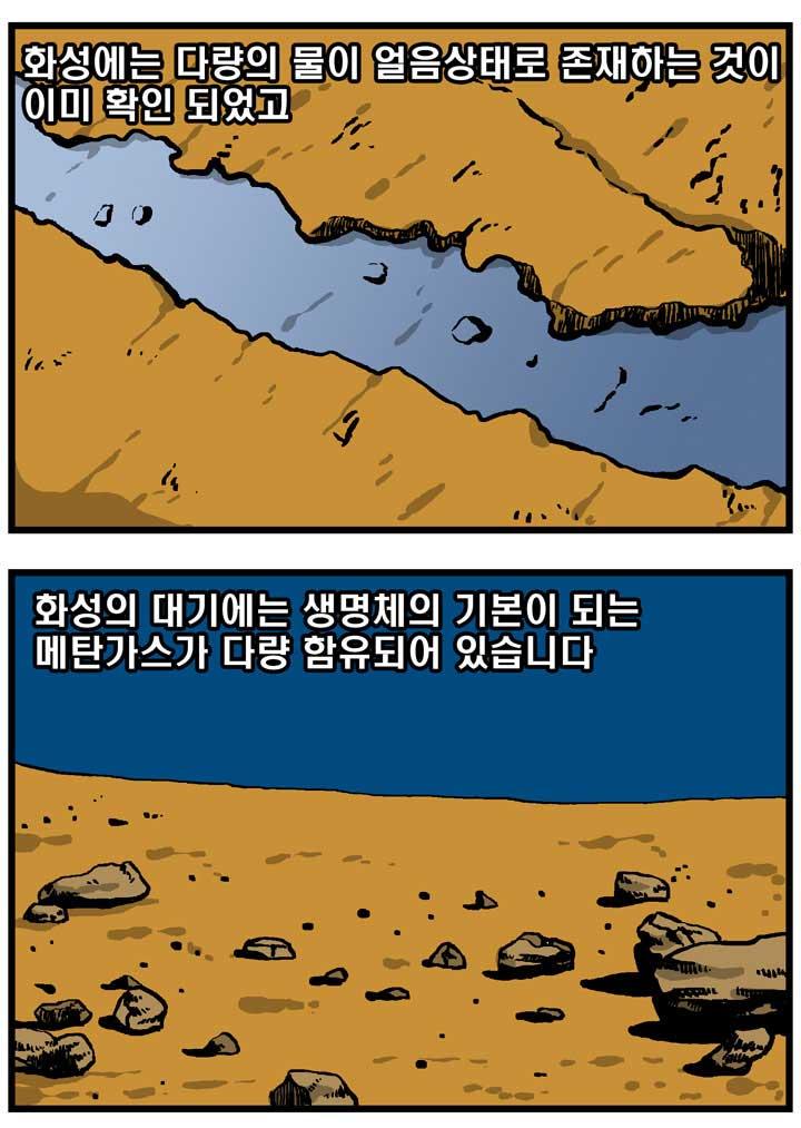 화성탐사_1