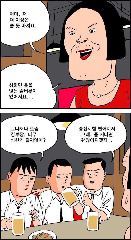 술버릇_3