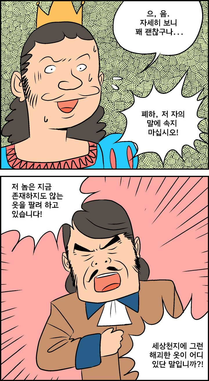 벌거벗은 임금님_2
