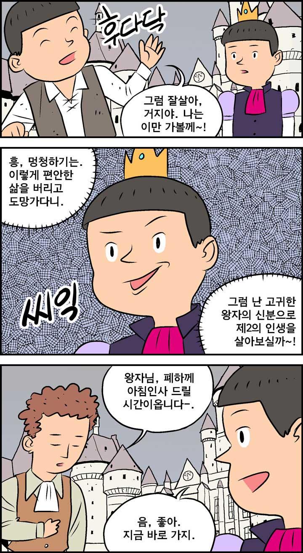 왕자와 거지_2
