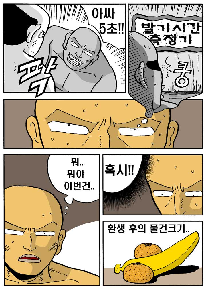 환생의 문_1