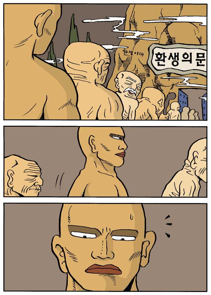 환생 팔씨름_0