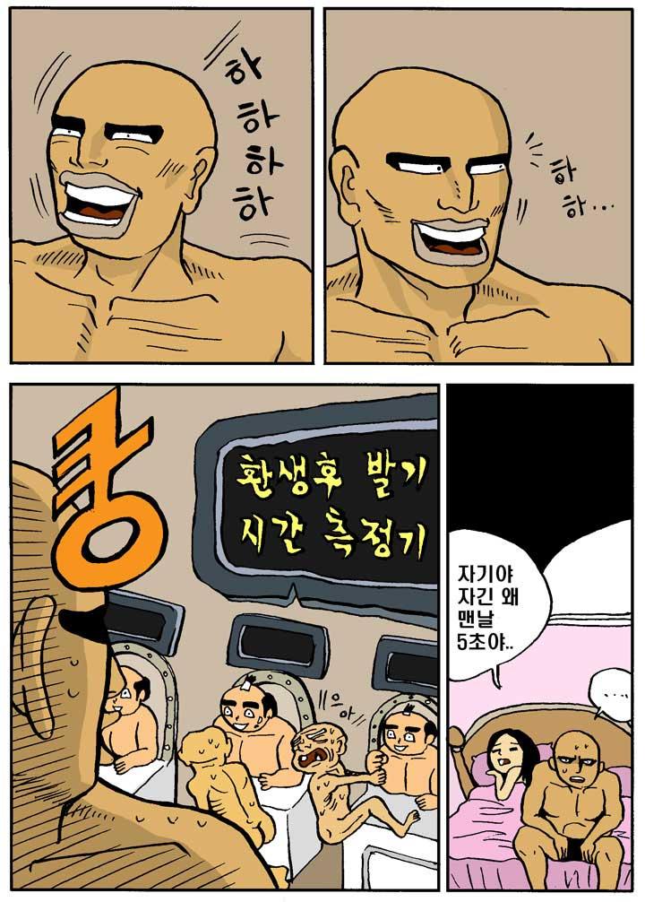 환생 팔씨름_3