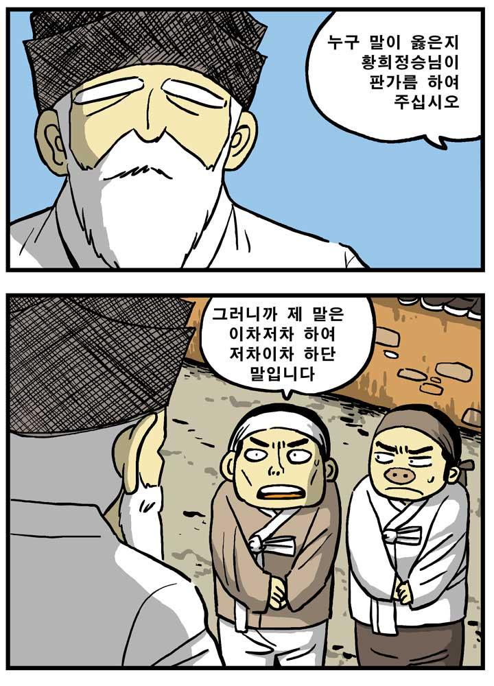 황희정승_0