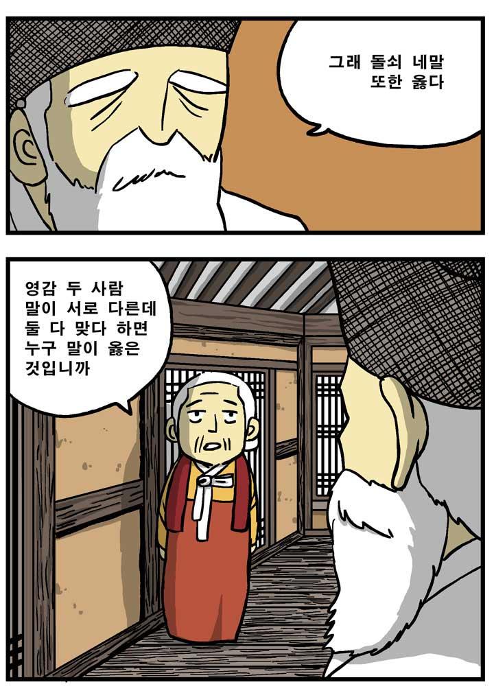 황희정승_2
