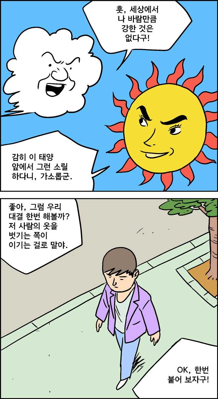 태양과 바람_0