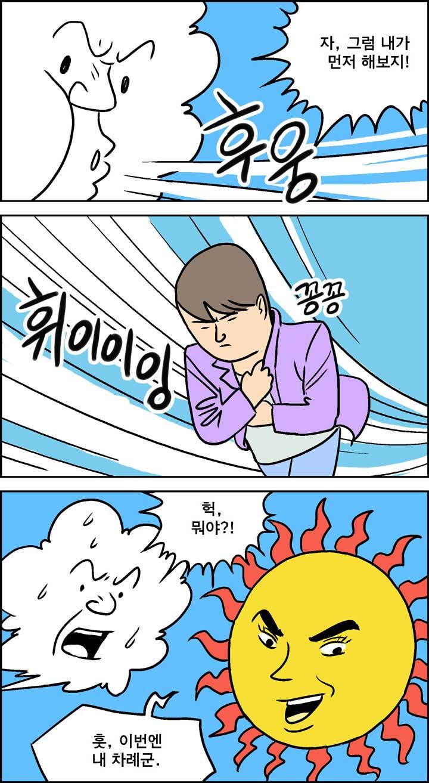 태양과 바람_1