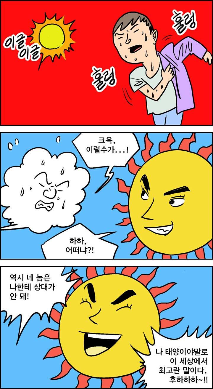 태양과 바람_2