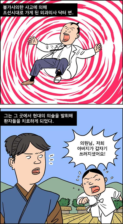 닥터 변_0
