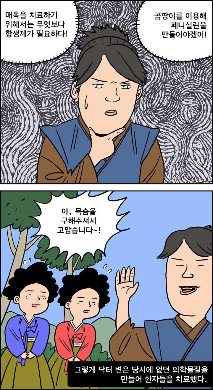 닥터 변_2