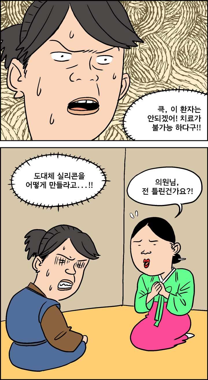 닥터 변_3