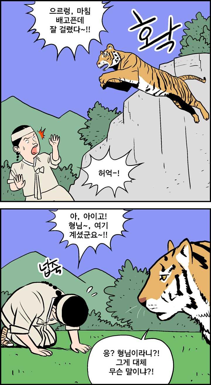 호랑이 형님_0