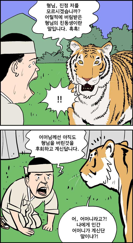호랑이 형님_1