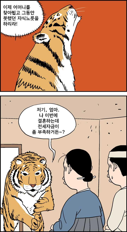 호랑이 형님_3