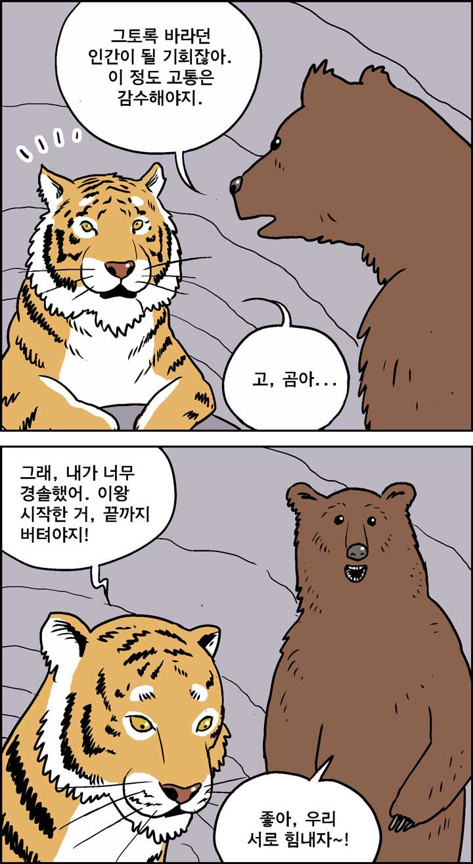 호랑이와 곰_1