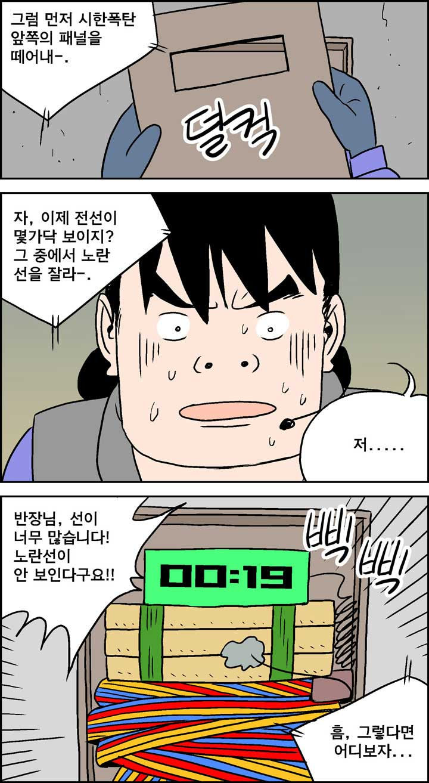 시한폭탄_1