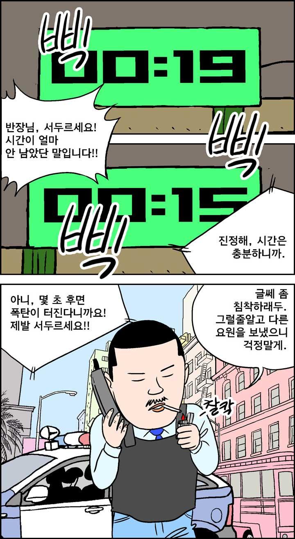 시한폭탄_2
