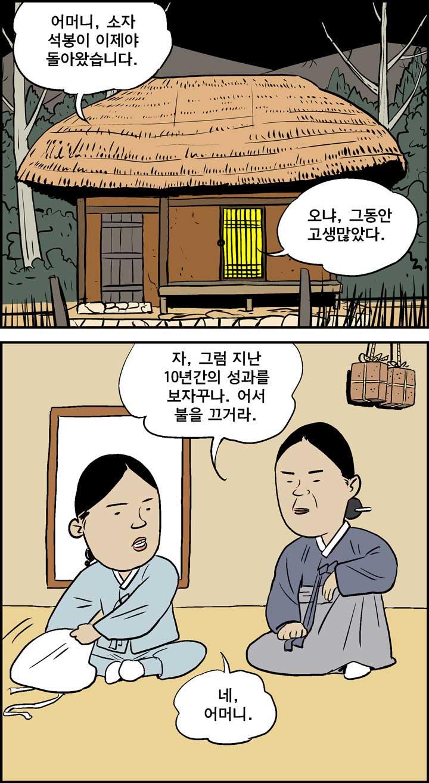 한석봉_0