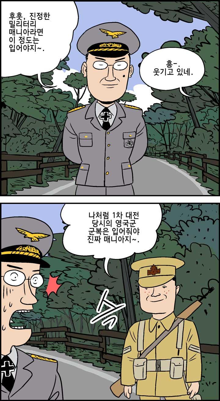 밀리터리 매니아_1