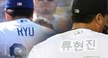 'RYU' 대신 '류현진'