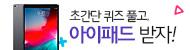 아시아경제 동영상 퀴즈 이벤트