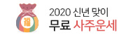 2020 아시아경제 사주 운세