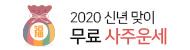 2020 아시아경제 사주 운세