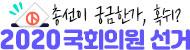 2020 국회의원 선거