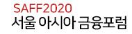 2020 서울아시아금융포럼