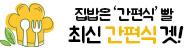 간편집밥 '한상차림' 공모전