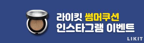 라이킷 '썸머쿠션' 이벤트②