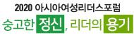 2020 제9회 아시아여성리더스포럼