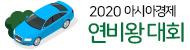 2020 아시아경제 연비왕 대회