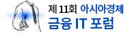 제11회 아시아경제 금융 IT포럼