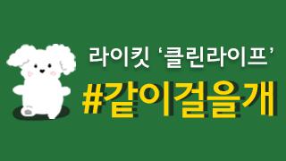 클린라이프 12월 캠페인 '같이걸을개' 진행