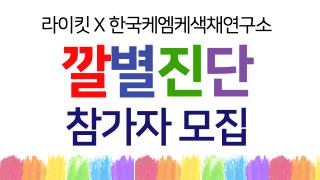 컬러in(人) 1월 프로젝트 '깔별진단' 참가자 모집