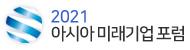 2021  아시아미래기업포럼