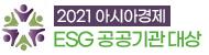 2021 아시아경제 ESG 공공기관 대상