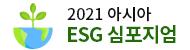 2021 아시아 ESG 심포지엄