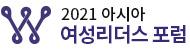 2021 제10회 아시아여성리더스포럼