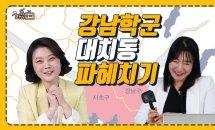 강남 부동산 불패의 '일등공신'…대치동 학군 뽀개...